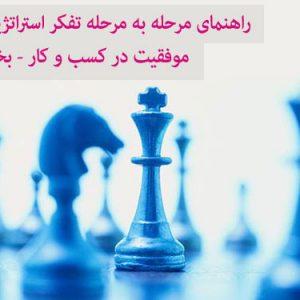 راهنمای مرحله به مرحله تفکر استراتژیک برای موفقیت در کسب و کار - بخش دوم