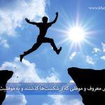 ده شخص معروف و موفقی که از شکستها گذشتند و به موفقیت رسیدند.