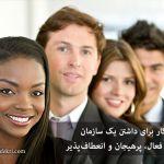 شش راهکار برای داشتن یک شرکت یا سازمان هوشمند، فعال، پرهیجان و انعطافپذیر