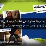 به نام خانمهای ایرانی، اما به کام چه کسی؟ کمپین رکسونا و سوالاتی که ذهن ما را به خود در گیر کرده است.