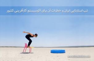 تب استارتاپی ایران و خطرات آن برای اکوسیستم کارآفرینی کشور، دعوت به همفکری