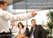 13 نکته مفید برای معرفی محصول به مشتریان و ارائه ایده به سرمایه گذاران