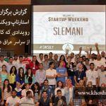 گزارش برگزاری دومین استارتاپ ویکند سلیمانیه، رویدادی که کارآفرینان را از سراسر عراق در کردستان گردهم آورد.