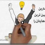 ویدیو: چگونه با کمترین هزینه و پایین ترین ریسک، ایدههایتان را اجرا کنید؟