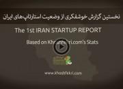 نخستین گزارش خوشفکری از وضعیت استارتاپهای ایران، ویدیو + اینفوگرافیک