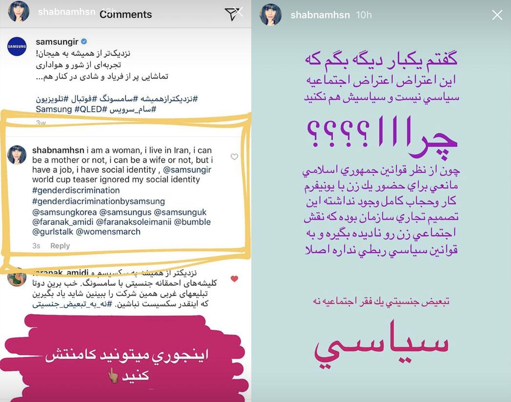 تبلیغ جنسیتی سامسونگ در ایران